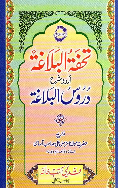 Tuhfah al-Balagah Sharah Duroos al-Balagah