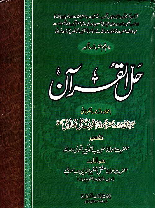 Hal Quran