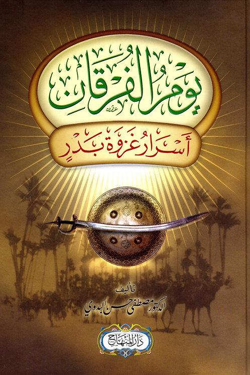 Yawm al-Furqaan Asraar Ghazwah Badr