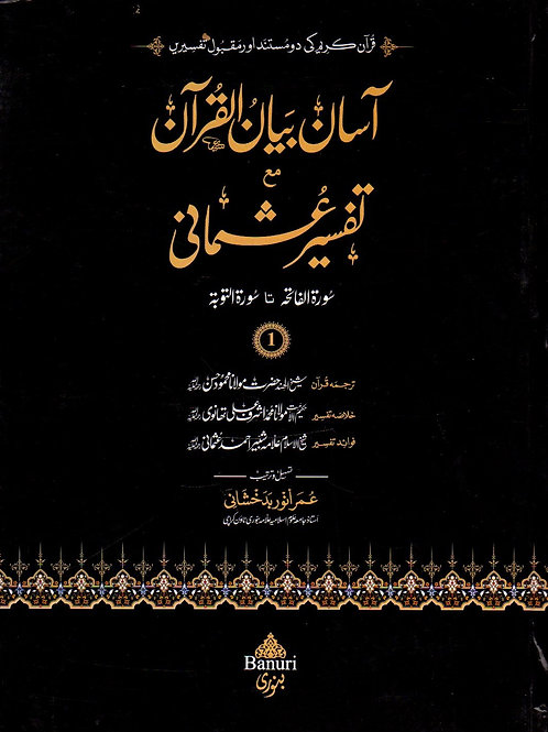 Asaan Bayan al-Quran ma'a Tafsir Uthmani