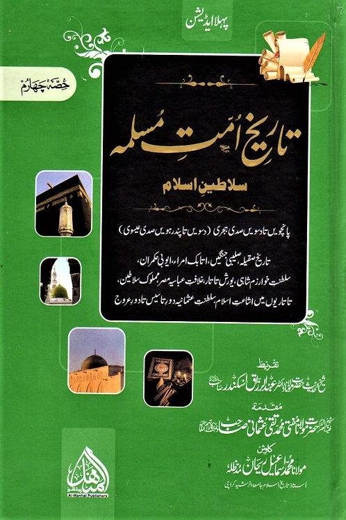Tarikh Ummat Muslimah (Volume 4 Only)