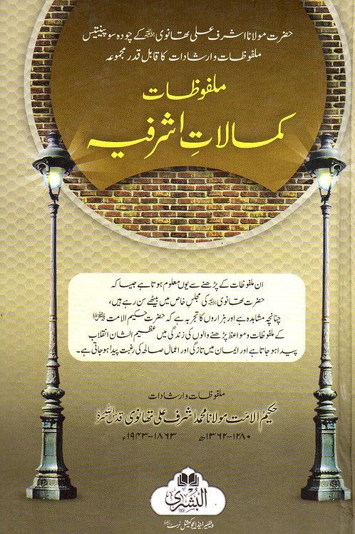Malfuzat Kamalat Ashrafiyyah