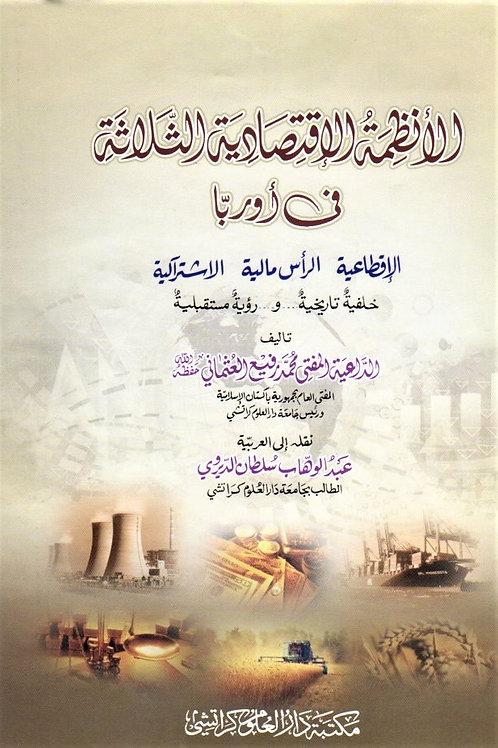 al-Andhimah al-Iqtisaadiyyah al-Thalatha fi Urubba