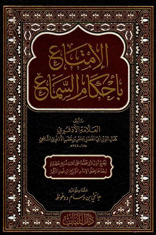 al-Imta'a biahkam al-Sima'a