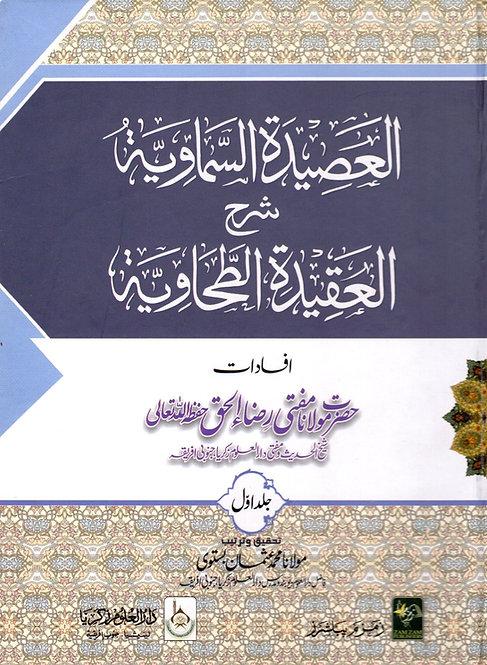 al-Asidah al-Samawiyyah Sharah al-Aqidah al-Tahawiyyah