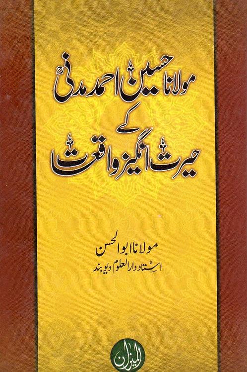Mawlana Husain Ahmad Madani ke Heyrat Anghez Waqi'at