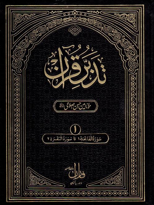 Tadabbur Quran