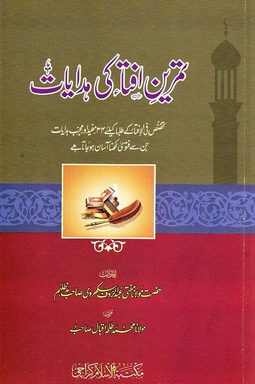 Tamreen Ifta ki Hidayaat