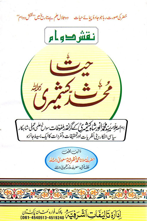 Hayat Muhaddith Kashmiri