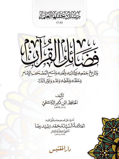 Fadha'il al-Quran
