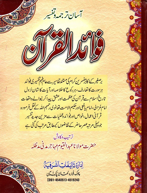 Fawa'id al-Quran