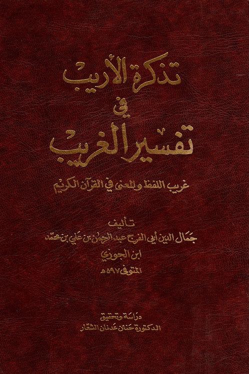 Tazkirah al-Areeb fi Tafseer al-Ghareeb