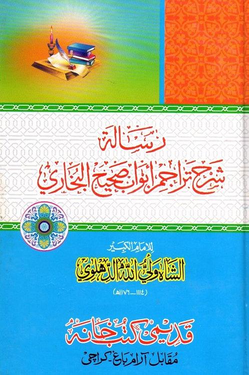 Risalah Sharah Tarajim Abwab Sahih al-Bukhari