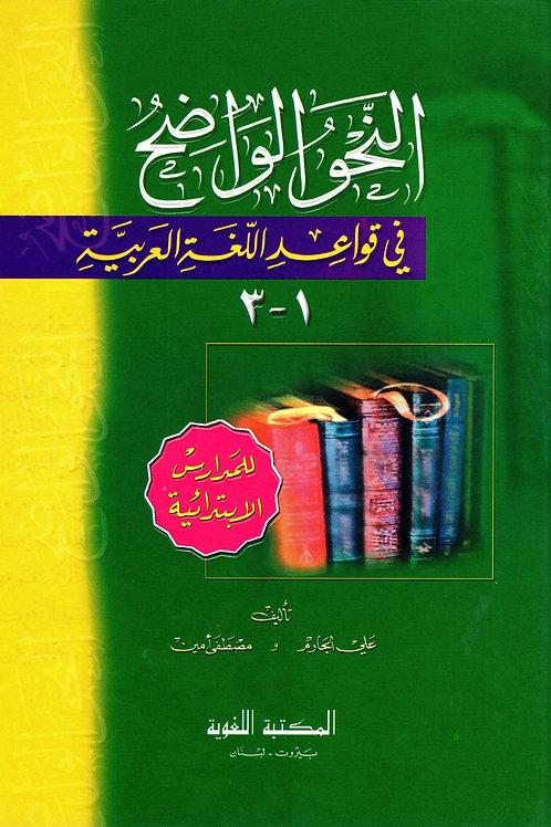 al-Nahw al-Wadih li al-Madaris al-Thanawiyyah