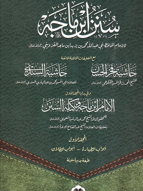 Sunan Ibn Majah