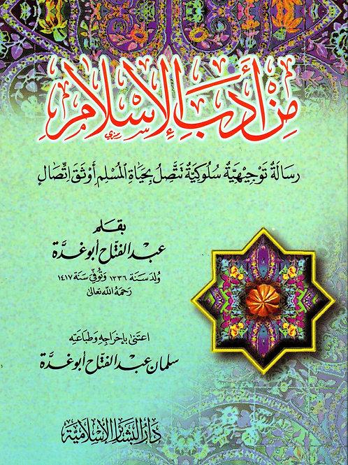 Min Adab al-Islaam