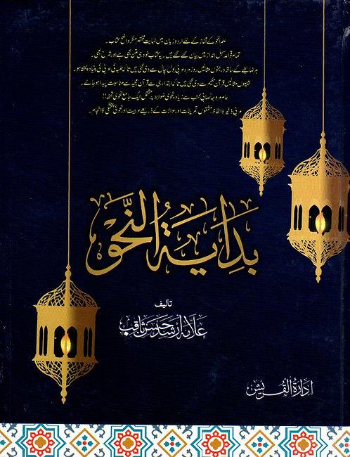 Bidayah al-Nahw
