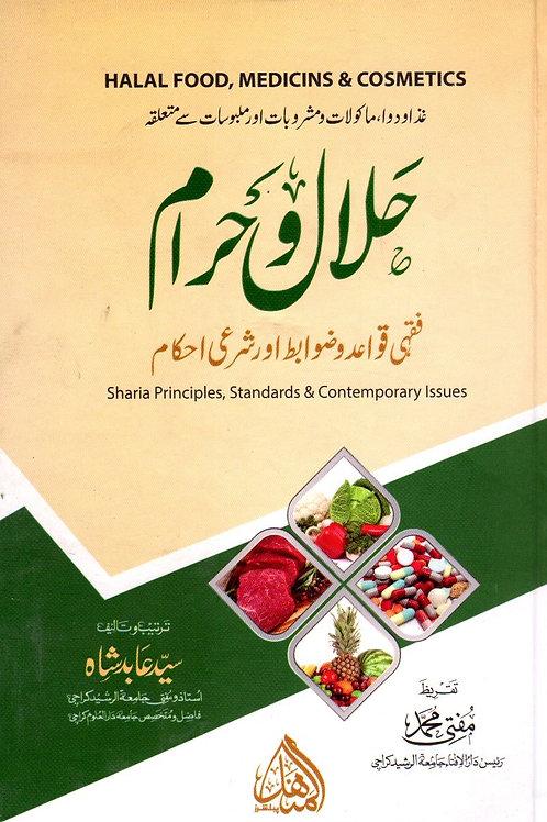 Halal wa Haram (Food, Medicine & Cosmetics)