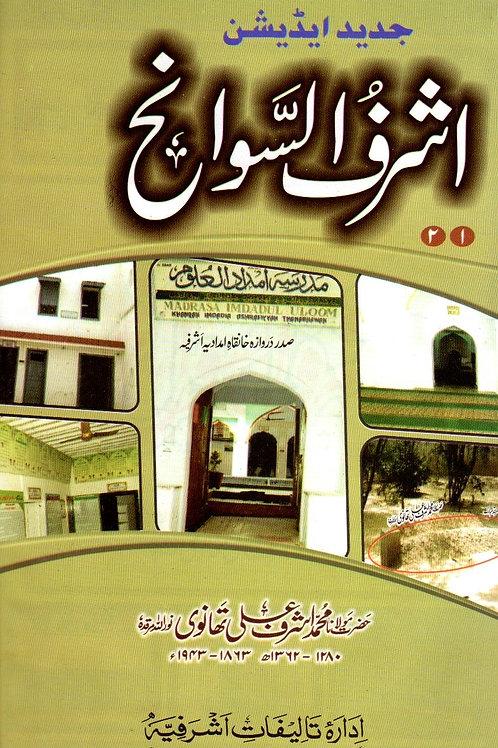 Ashrafus Sawanih - اشرف السوانح