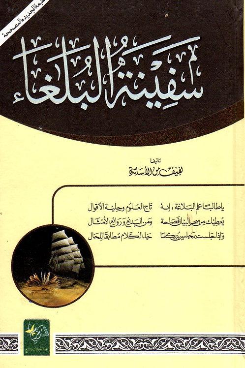 Safinah al-Bulagah