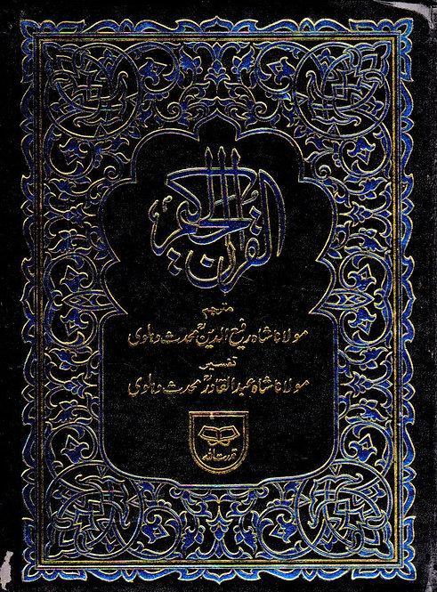 Tarjuma wa Tafsir Quran Shah Abdul Qadir