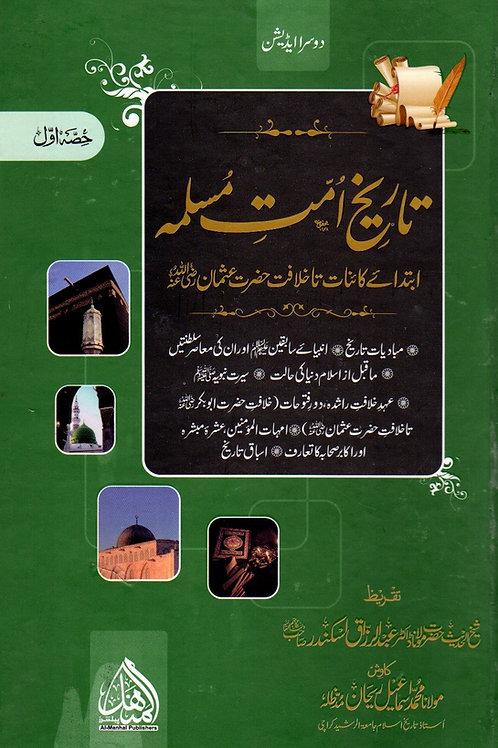 Tarikh Ummat Muslimah