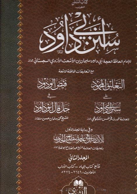 Sunan Abi Dawud