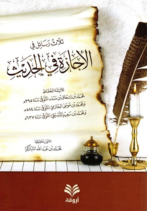 Thalath Rasa'il fi al-Ijazaa fi al-Hadeeth