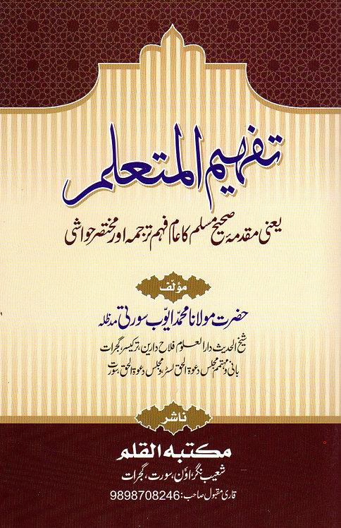 Tafhim al-Mutallim