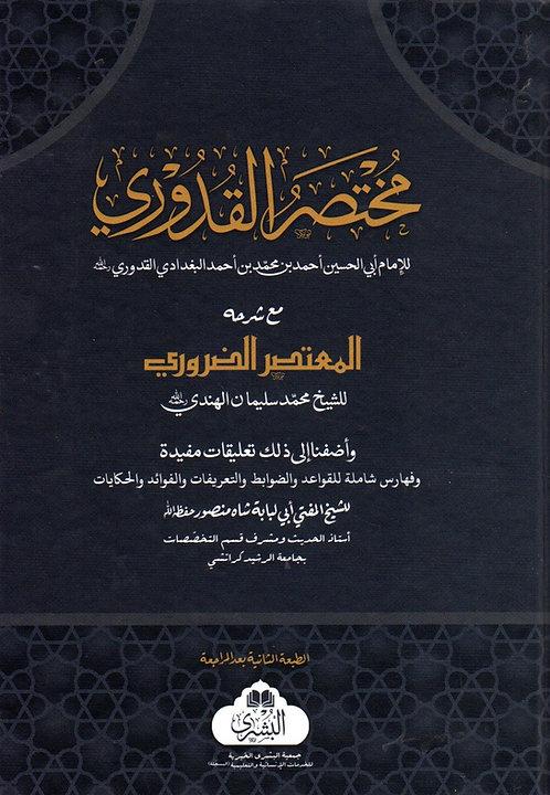 Mukhtasar al-Quduri