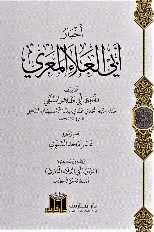 Akbar abi al-Ala al-M'arri