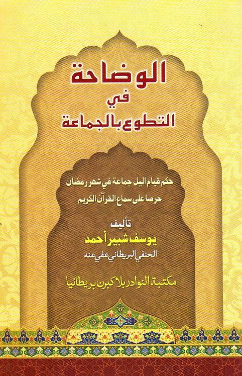 Al-Wadahah Fi at-Tatuwwu' Fil Jama'ah (Congregational Tahajjud Salah in Ramadan)