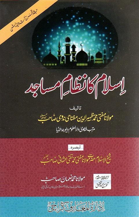 Islam ka Nizam Masajid