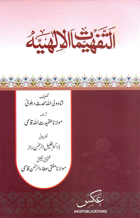 al-Tafhimaat al-Ilahiyyah