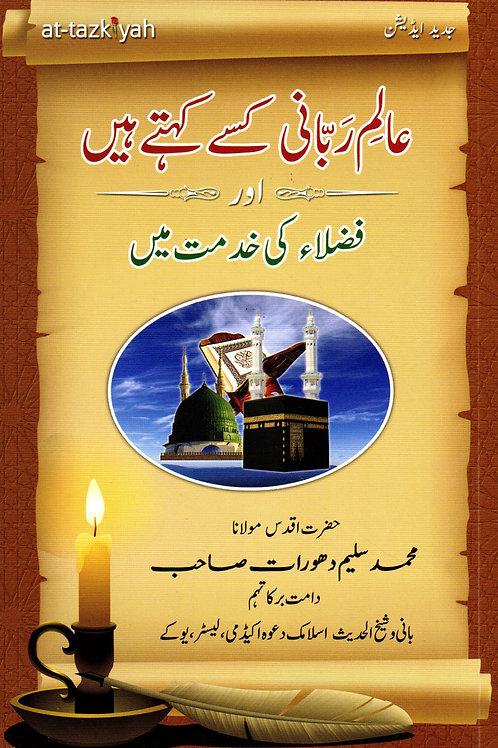 Alim-e-Rabbani Kisi Kehte He