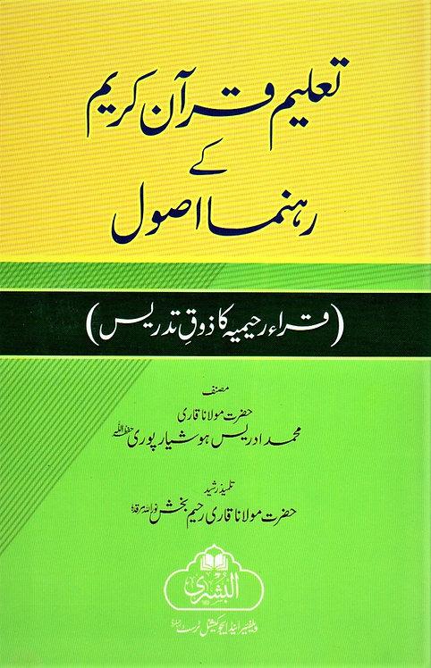 Taleem Quran ke Rehnuma Usool