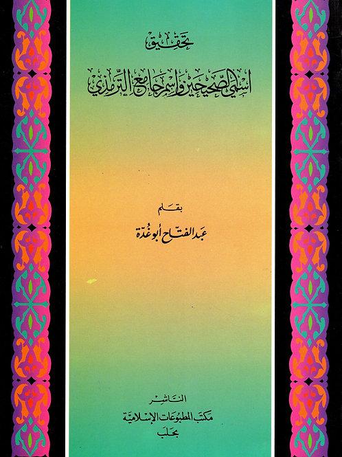 Tahqiq Ismay al-Sahihayn wa Ism Jami at-Tirmizi