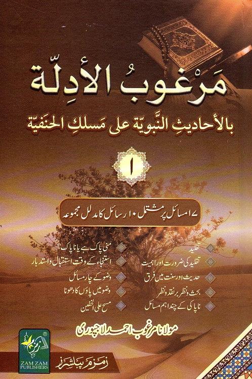 Margoob al-Adillah
