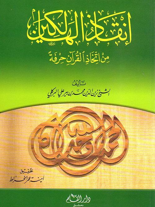 Inqaadh al-Halikin min Ittikhaz al-Quran Hirfah