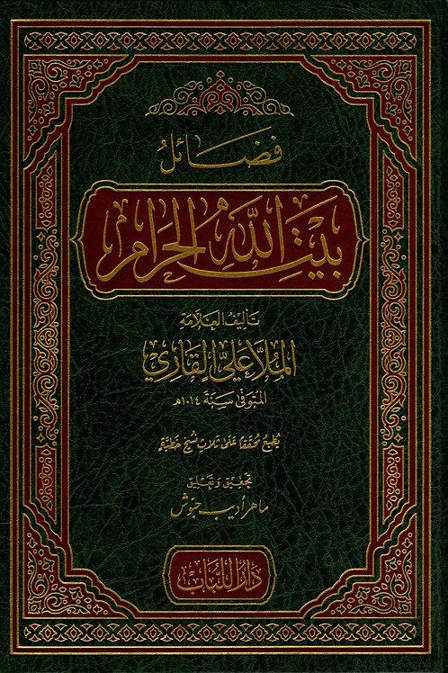 Fadha'il Baytullah al-Haraam