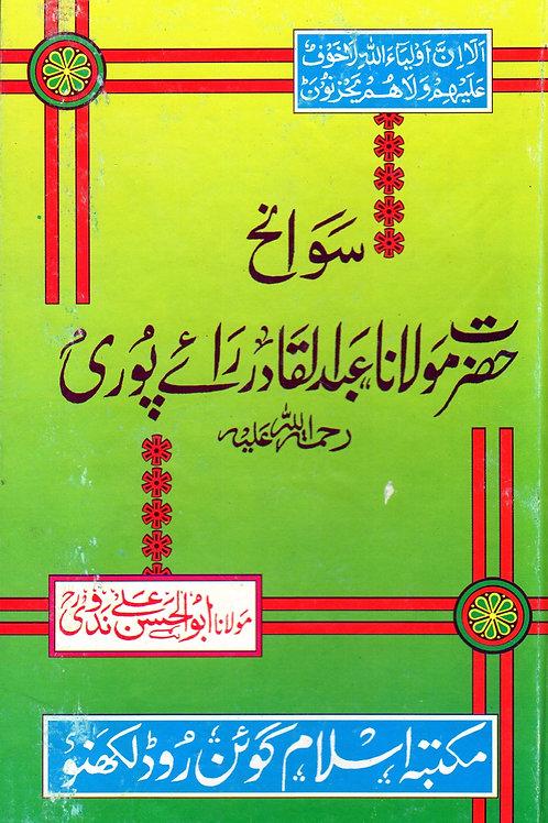 Sawanih Mawlana Abdul Qadir Raipuri