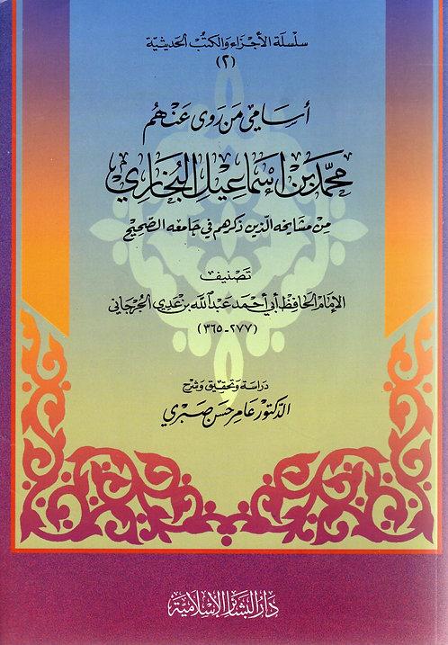 Asaami man Rawa Anhum Muhammad bin Ismaeel al-Bukhari