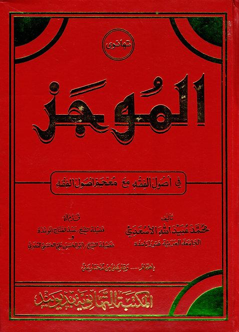 al-Moojaz fi Usool al-Fiqh