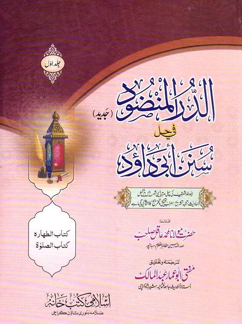 al-Durr al-Mandhud fi Hal Abi Dawud