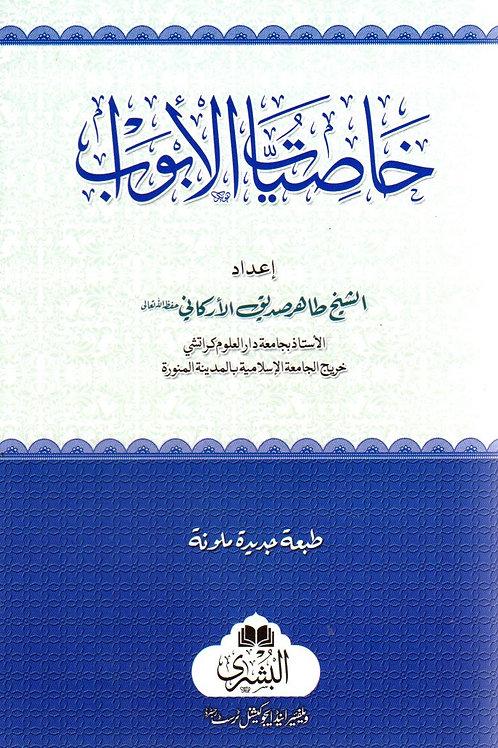 Khasiyah al-Abwaab