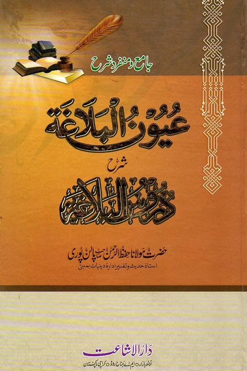 Uyun al-Balagah Sharah Durus al-Balagah