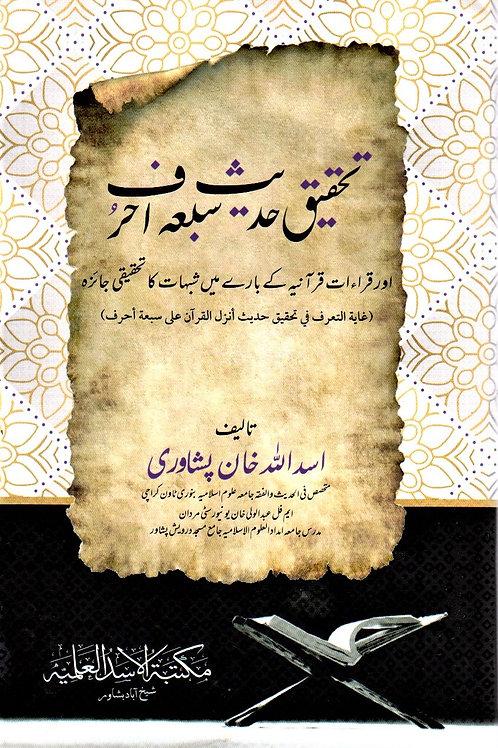 Tahqiq Hadith Sab'a Ahruf