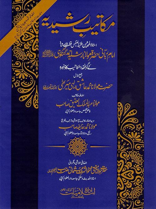 Makatib Rashidiyyah