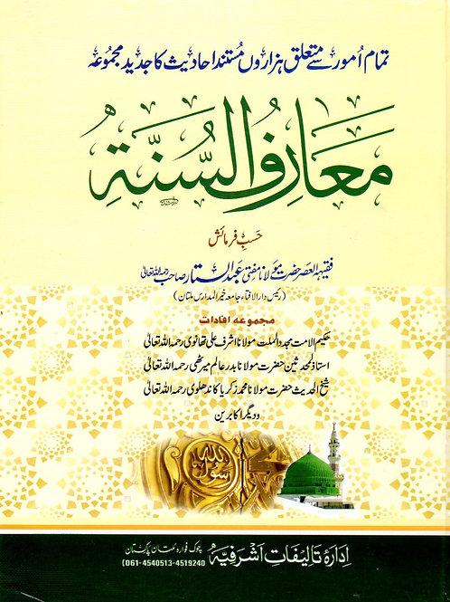 Marifus Sunnah - معارف السنۃ