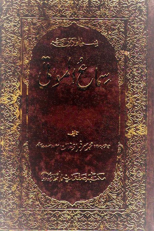 Sima'a al-Mawta